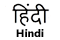 Image showing Hindi language
